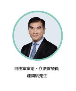 香港政治及管治學院針分享嘉賓鍾國斌