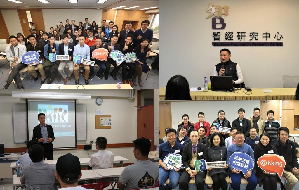 香港政治及管治學院_課程形式